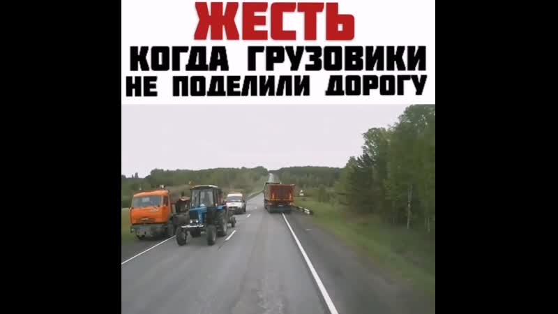 Жесть когда грузовики не поделили дорогу