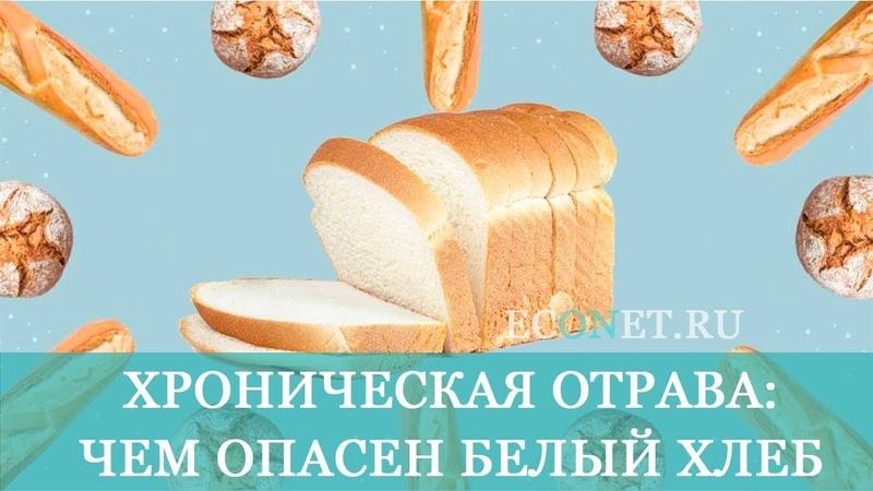 Хроническая отрава Чем опасен белый хлеб