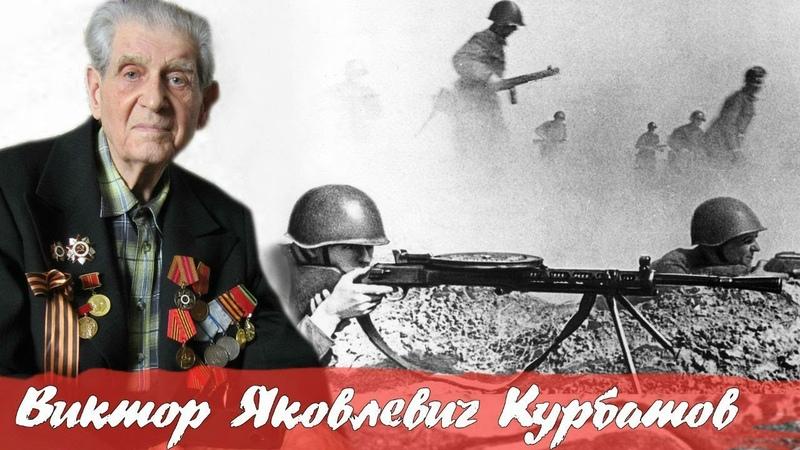 Виктор Яковлевич Курбатов.