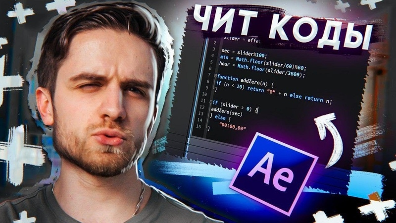 ТОП 5 - ЧИТ КОДЫ в AFTER EFFECTS! Туториал