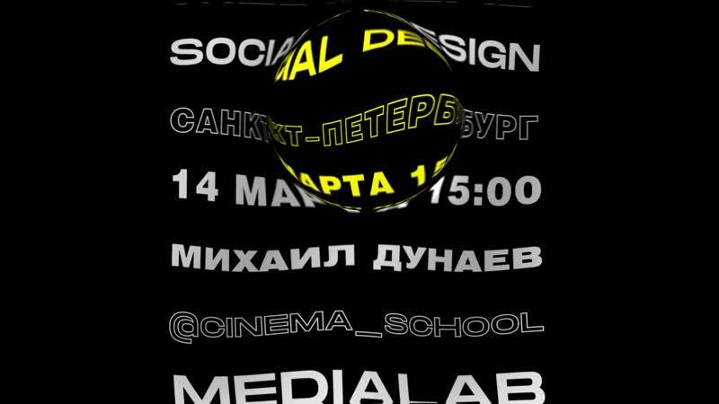 Medialab 2
