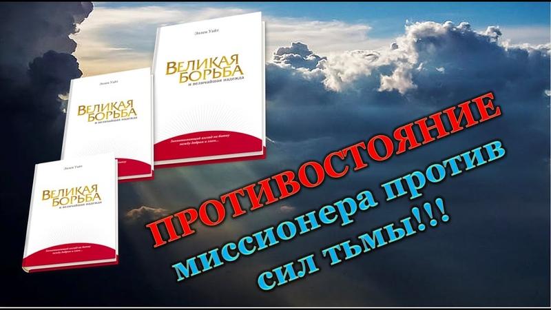 ПРОТИВОСТОЯНИЕ темных сил проекту ВЕЛИКАЯ БОРЬБА Опыт миссионера