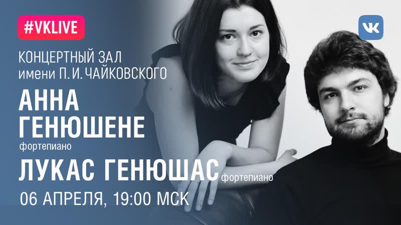 Домашний сезон Московской филармонии Анна Генюшене и Лукас Генюшас