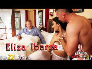 [Cucked] Eliza Ibarra Нежный секс [Трах, all sex, porn, big tits