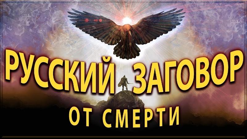 История песни Черный Ворон Что означают строки в песне Черный Ворон Древний Бессмертный Полк