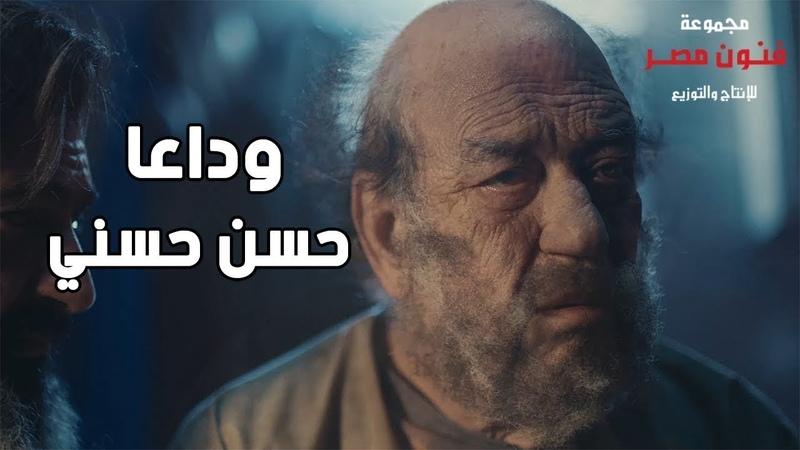 وداعاً حسن حسني وفاة الفنان حسن حسني 😭😭 من أصعب المشاهد في الدراما المصرية