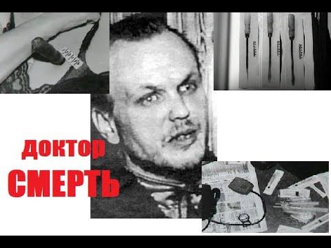 Петро́в Доктор Смерть Леденящие подробности