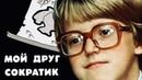 Мой друг Сократик (1984) @СМОТРИМ. Золотая коллекция русского кино