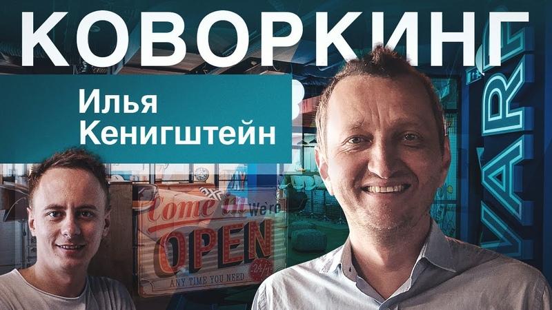 Коворкинг как бизнес инвестиции процессы доходы расходы Илья Кенигштейн Creative Quarter