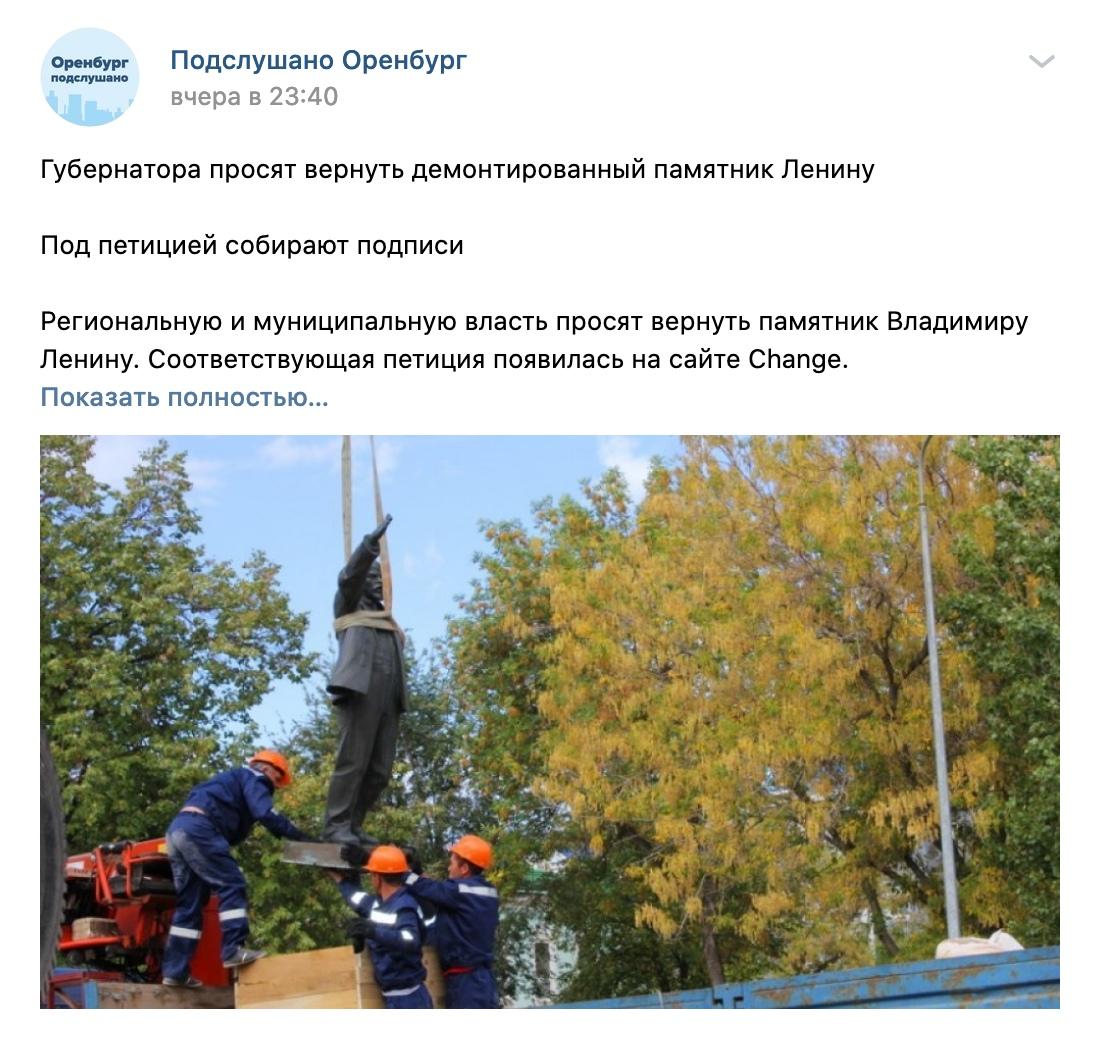 Полномочия по реставрации памятника Ленина не входят в компетенцию администрации Оренбурга. Об этом заявили в мэрии посл
