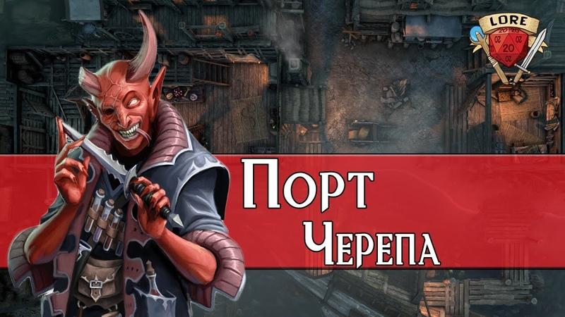 Самый Преступный город Подгорье Порт Черепа Подземелья и драконы Лор