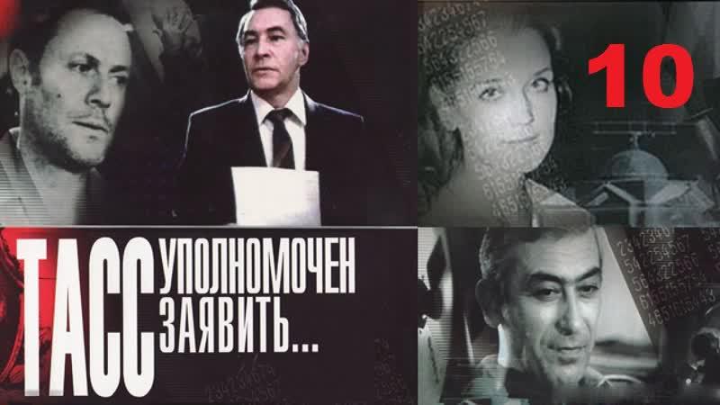 ТАСС уполномочен заявить 1984 10 серия