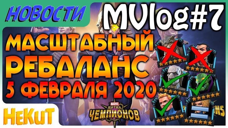 ❗ MVlog 7 Грядущий РЕБАЛАНС от 5 февраля 2020 Marvel Contest of Champions