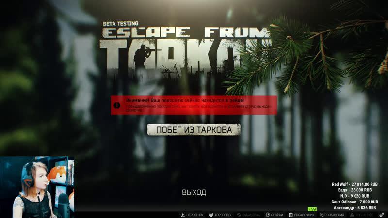 Поздравь меня полностью Аннушка празднует ДР в Escape from Tarkov Няу ٩ ◕‿◕ ۶