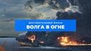 Волга в огне . Минная война на Волге и сражение за Сталинград. Документальный фильм 2020 года.