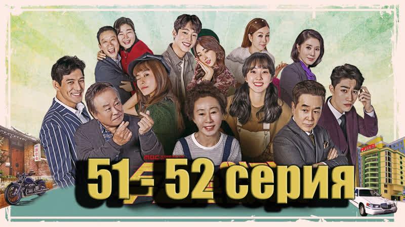 Unicorn Второго шанса нет Never Twice No Second Chance 51 52 серия ОЗВУЧКА
