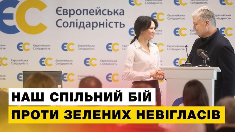 Порошенко закликав Голос Батьківщину і ВO Свобода підтримати Марусю Звіробій