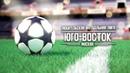 Юго-Восточная лига ЛФЛ Обзорная передача 71. Четвертьфинал и Полуфинал за один уикенд