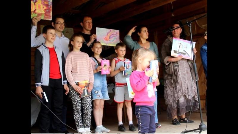 КультураДетямЗ3 Мусатовский праздник детской литературы в деревне Лизуново 25 мая 2019 г часть 2
