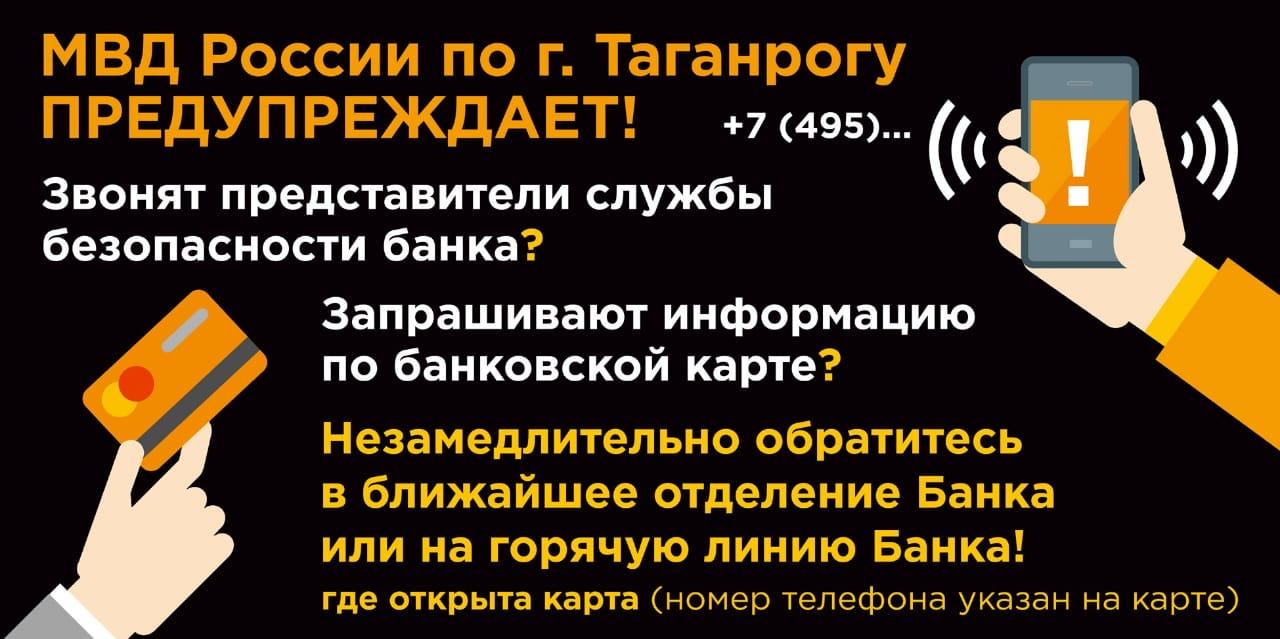 Администрация Таганрога: Осторожно, мошенники!