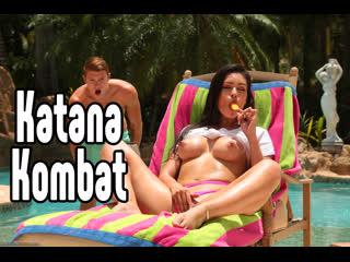 Katana Kombat измена секс большие сиськи blowjob sex porn mylf ass  Секс со зрелой мамкой секс порно эротика sex porno milf