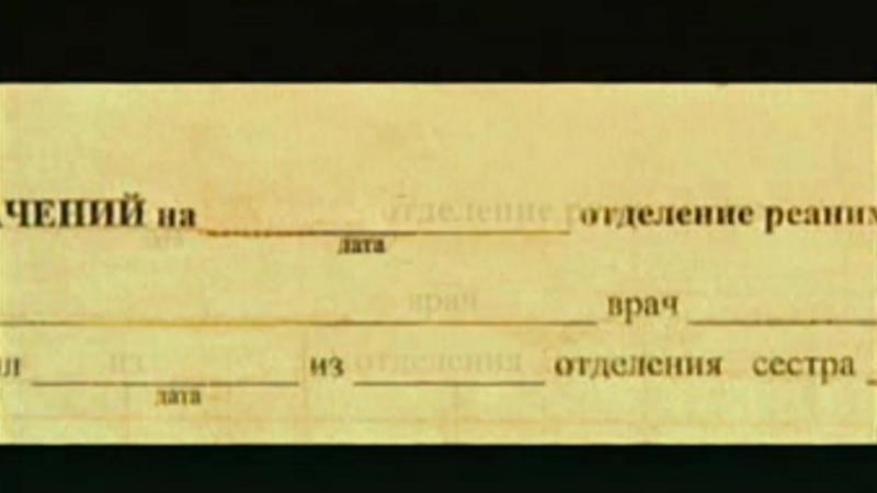 Медицинс карта.m2ts.m2ts