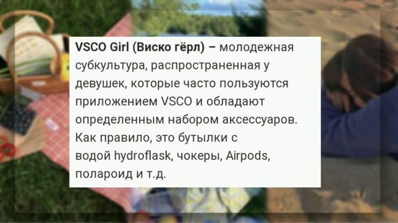 Кто такие VSCO girl SOFT girl E girl 🧚🏼♀️ КАК ИМИ СТАТЬ 🌷