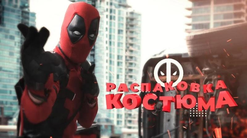 Распаковка КОСТЮМА ДЭДПУЛ голосом дэдпула Unboxing DEADPOOL SUIT Deadpool's voice Голос Васи