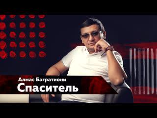 Алмас Багратиони - Спаситель