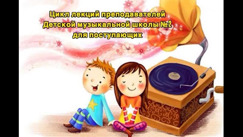 Цикл лекций преподавателей Детской музыкальной школы №2 домра г Н Новгород 29 06 2020г