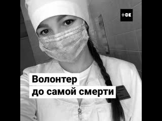 Девушка помогала старикам во время пандемии несмотря на смертельный диагноз