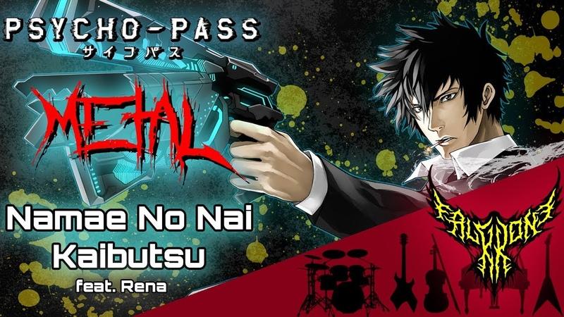 EGOIST Namae No Nai Kaibutsu feat Rena Intense Symphonic Metal Cover