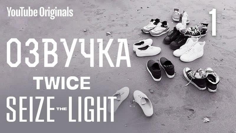 Озвучка by My path Bangtan Irene TWICE Seize the Light