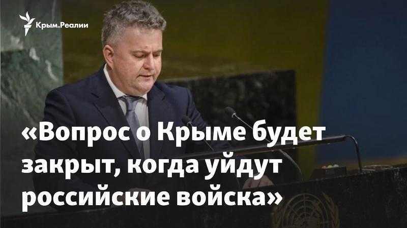 Вопрос о Крыме будет закрыт тогда, когда уйдут российские войска – Кислица