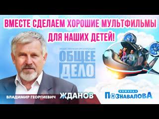 Владимир Жданов в поддержку создания новых мультфильмов Общего Дела