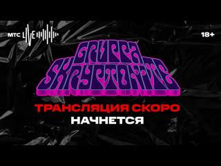 Gruppa Skryptonite | Онлайн-концерт | МТС Live