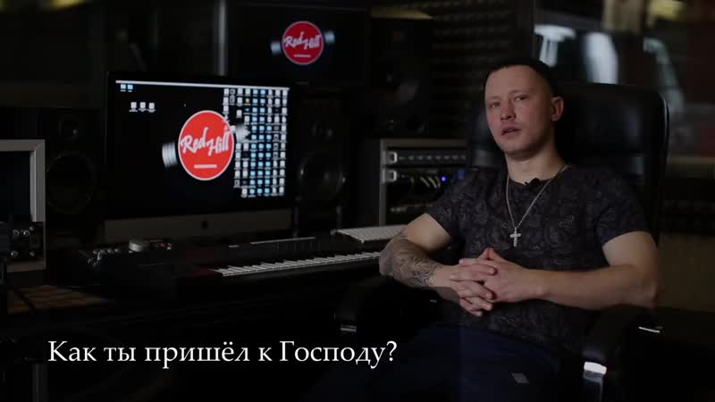 Диман Берёза Интервью на Red Hill Records для Gospel Rap Party 2 Кемерово 23.01.2020.