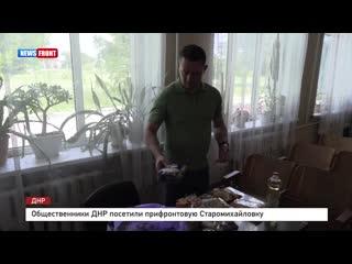 Общественники ДНР посетили прифронтовую Старомихайловку