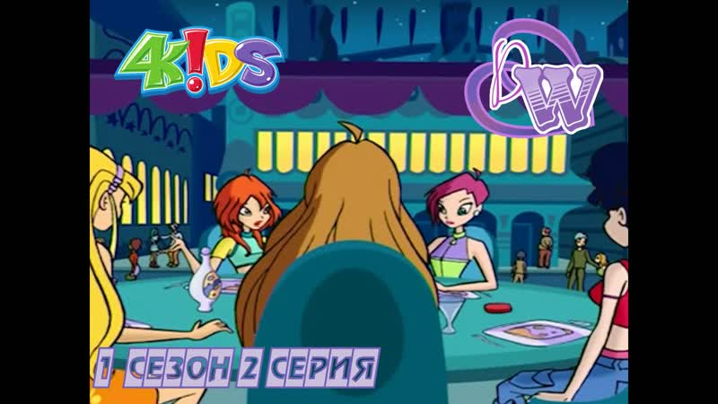 Winx club 4kids 1 сезон 2 серия На русском Dreamwings