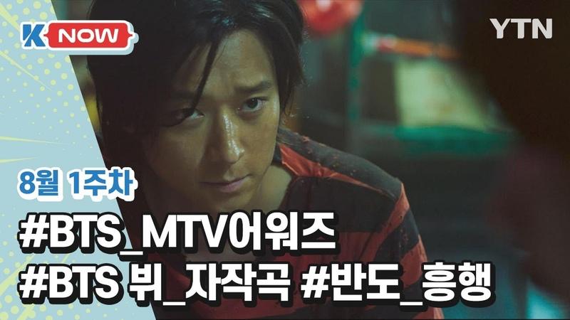[K-NOW] BTS, BTS 뷔, 영화 반도 YTN KOREAN