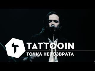 TattooIN - Точка невозврата / Премьера видео 2020