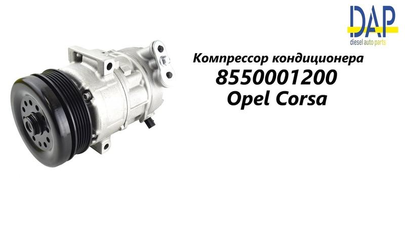 Компрессор кондиционера Опель Корса Opel Corsa DAP