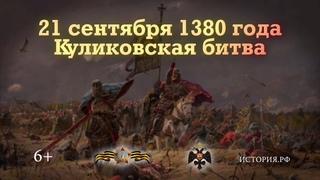 Куликовская битва. 21 сентября 1380 года